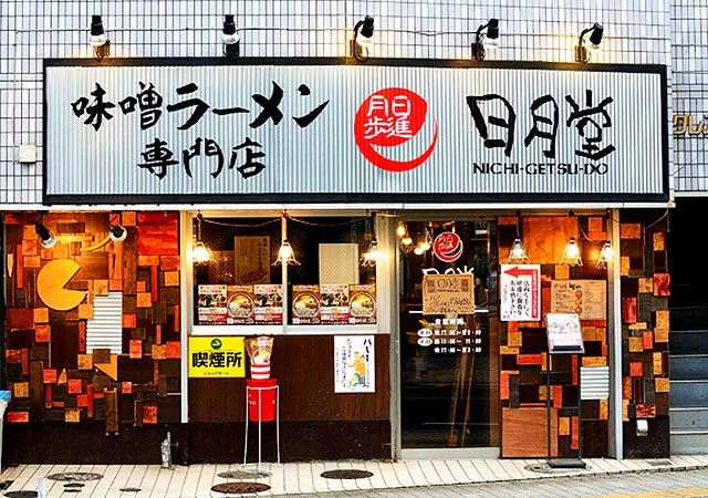 味噌ラーメン専門店 日月堂 朝霞店
