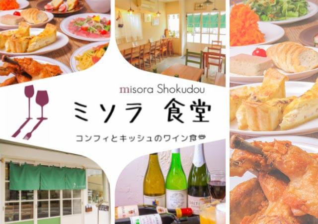 ミソラ食堂